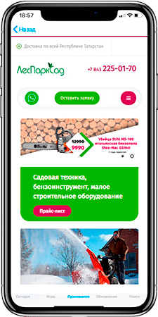 скрин-айфонХ-сайт-леспарксад-санлайт