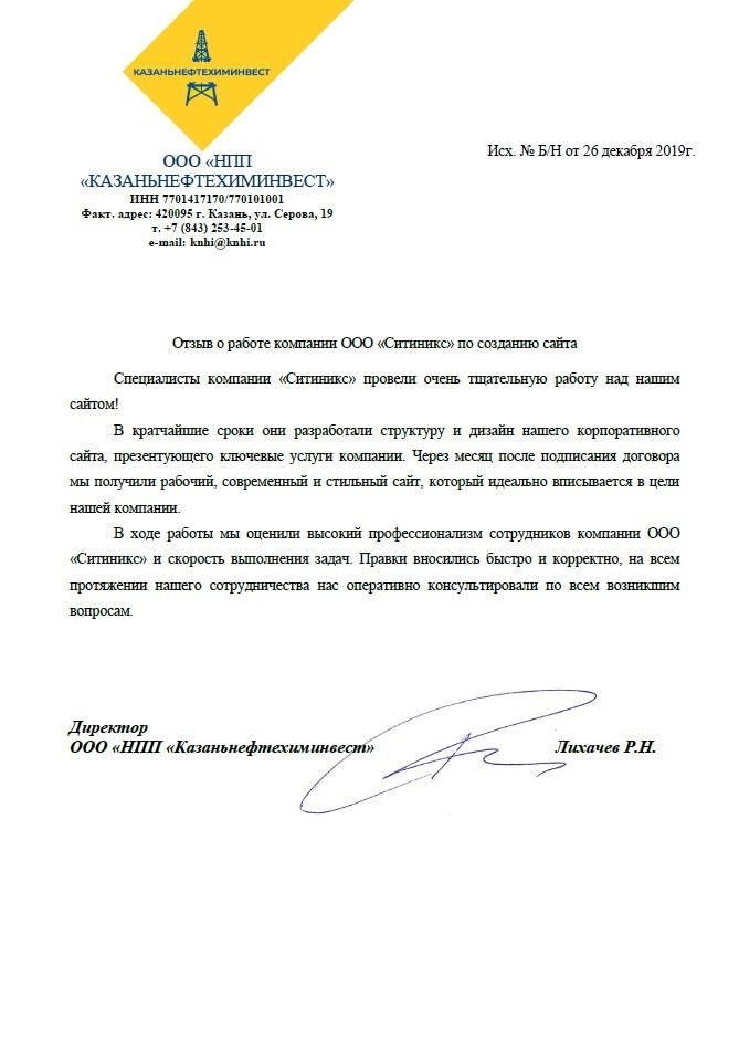 отзыв от ООО «Научно–промышленное предприятие «Казаньнефтехиминвест»