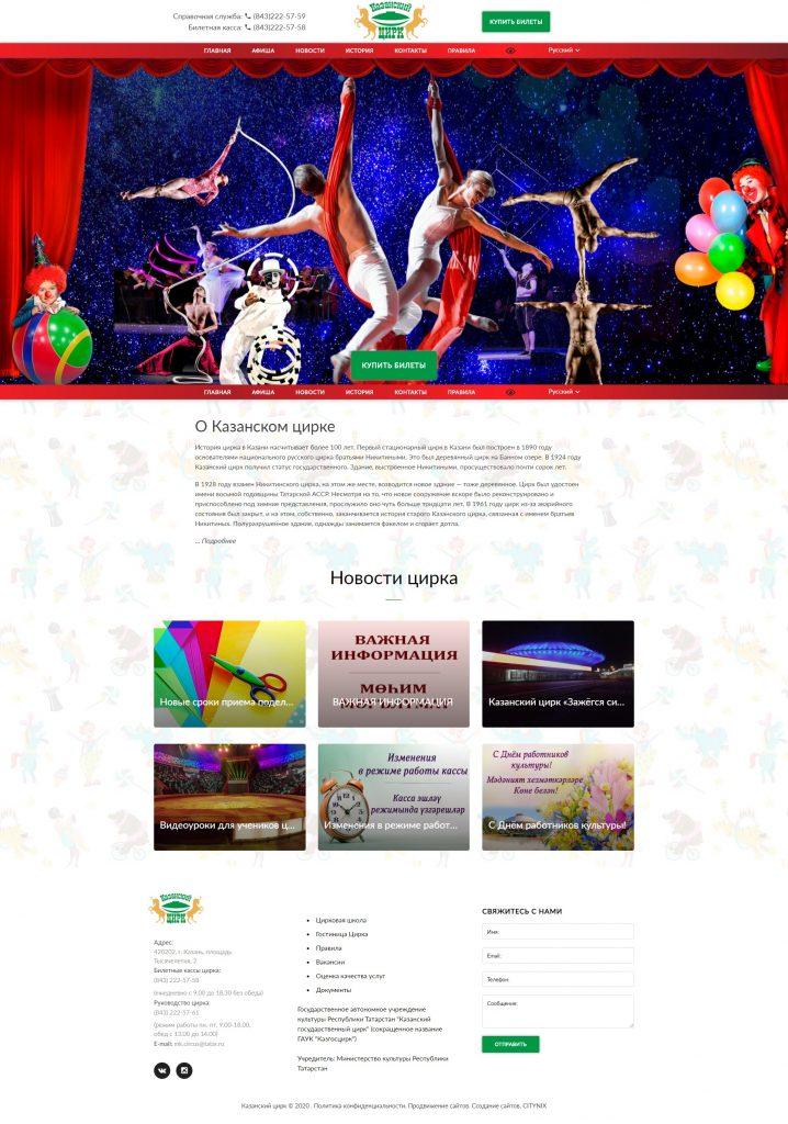 Главная страница цирка