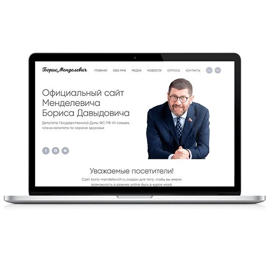 Создание сайта для Менделевича Бориса Давыдовича-фото