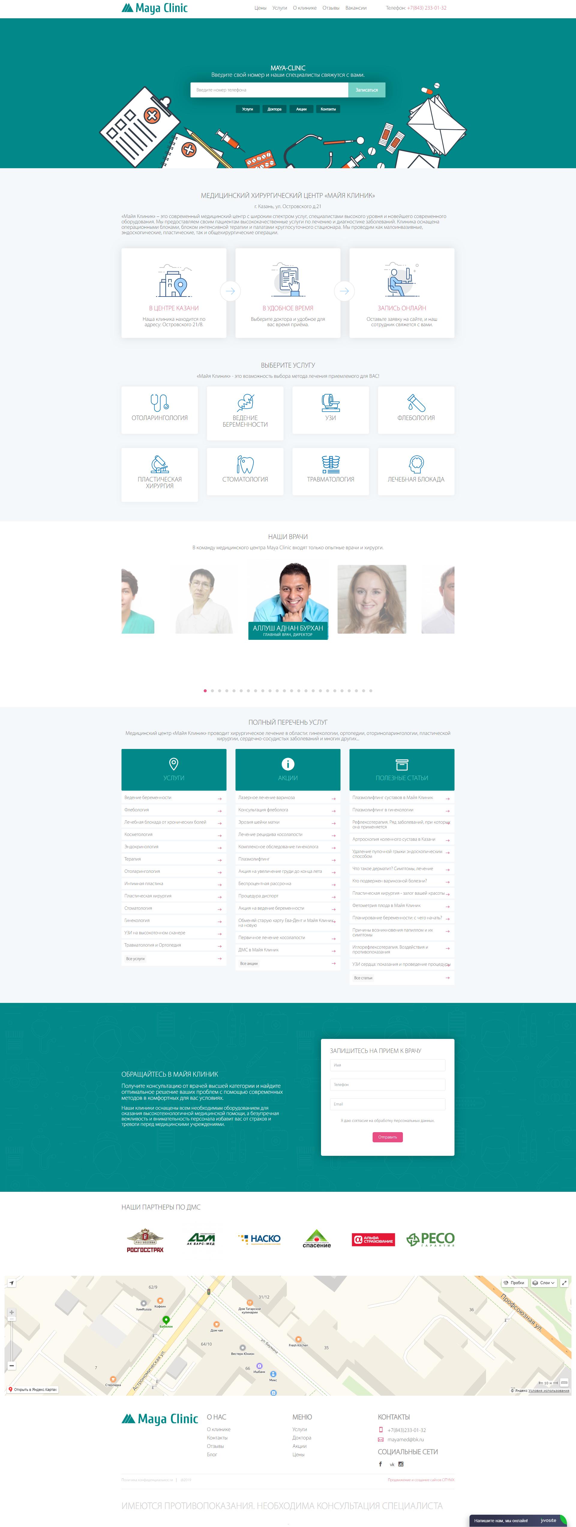 скрин сайта мия-клиник