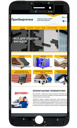 Создание интернет-магазина «ПромЭнергетика»-фото