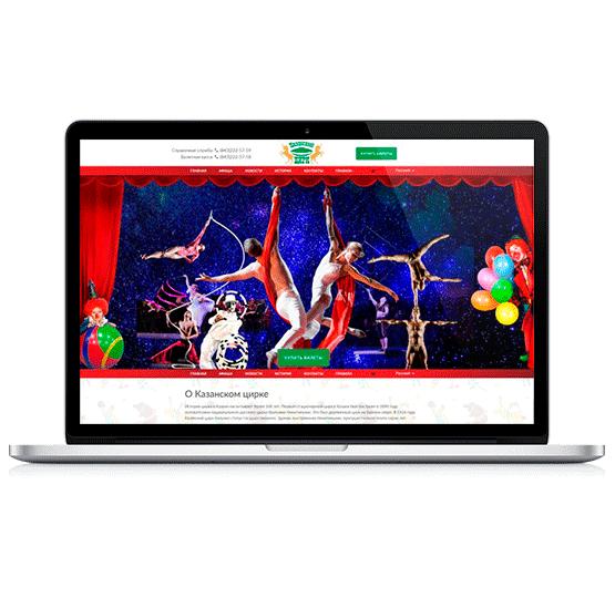 Создание сайта Казанского цирка-фото
