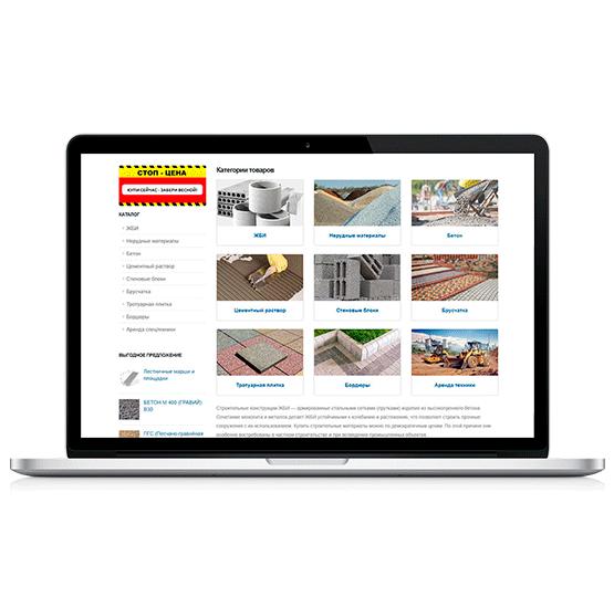 Создание сайта компании «Новотех-Строй»-фото