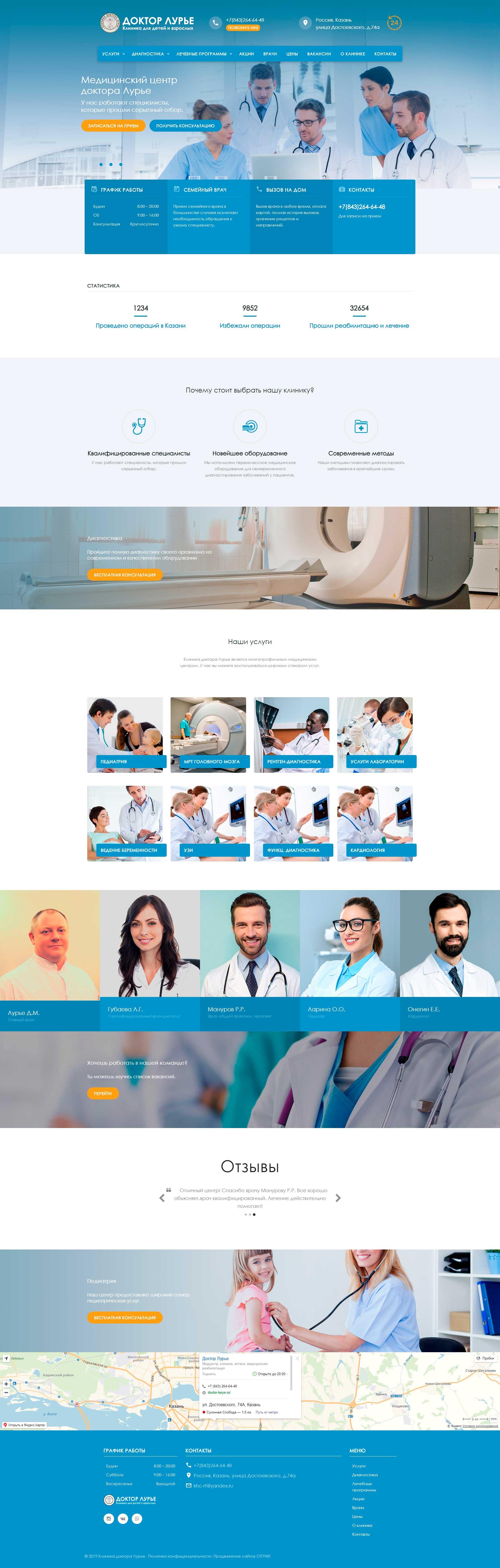 скрин сайта доктор лурье