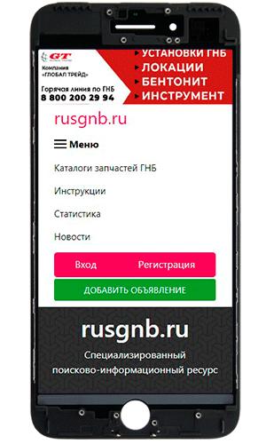 Создание доски объявлений «РУС ГНБ»-фото