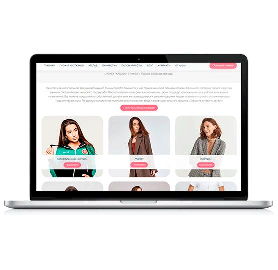 Создание сайта для ателье «Классик»-фото