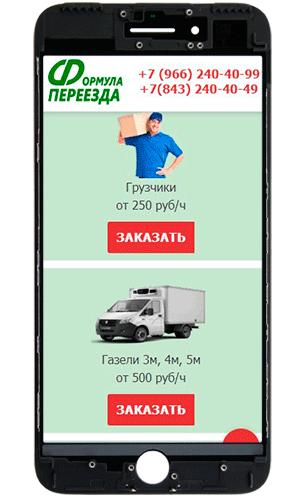 Продвижение сайта грузоперевозок и услуг грузчиков-фото
