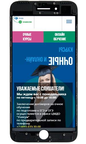 Уникум РУДН-фото