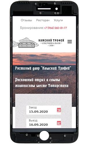 Создание сайта для гостиничного комплекса Камский Трофей-фото