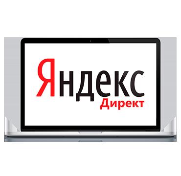 Настройка контекстной рекламы Яндекс-фото