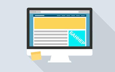Как сделать рекламный баннер для сайта-фото
