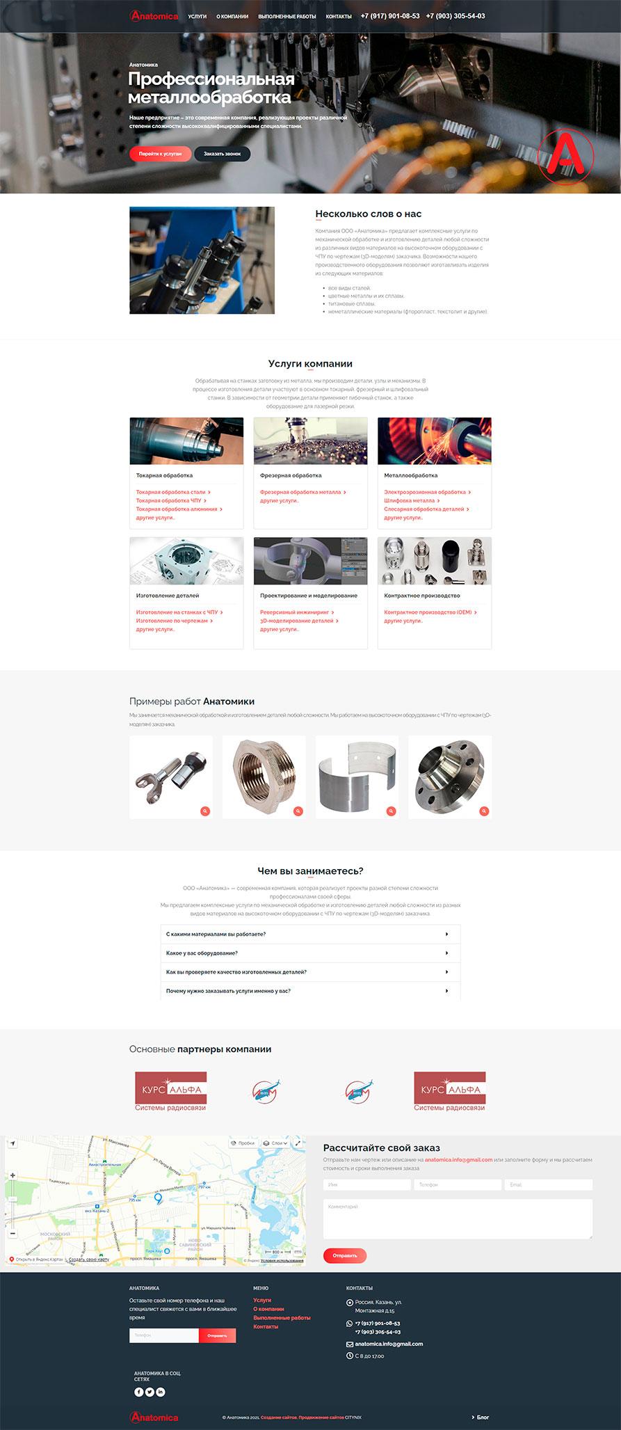 сайт компании по металлообработки