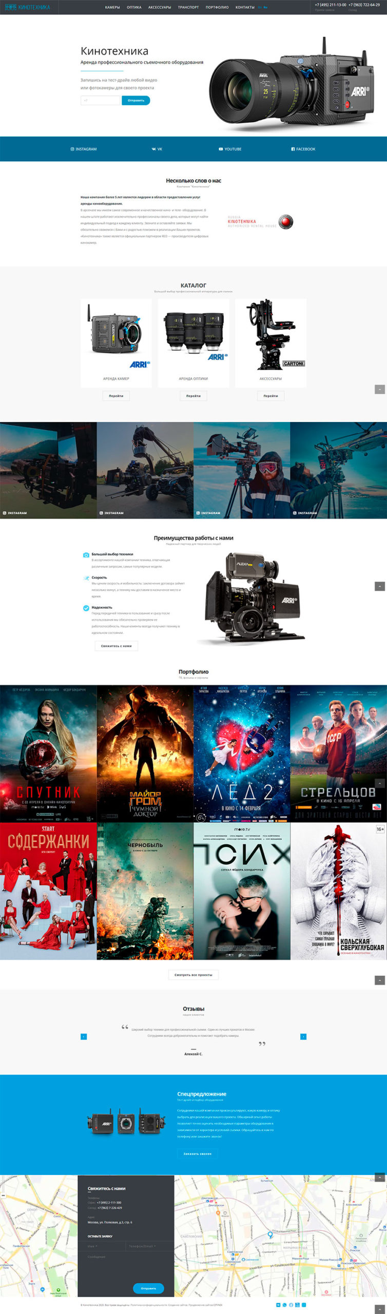 создание сайта для арендованного оборудования фото
