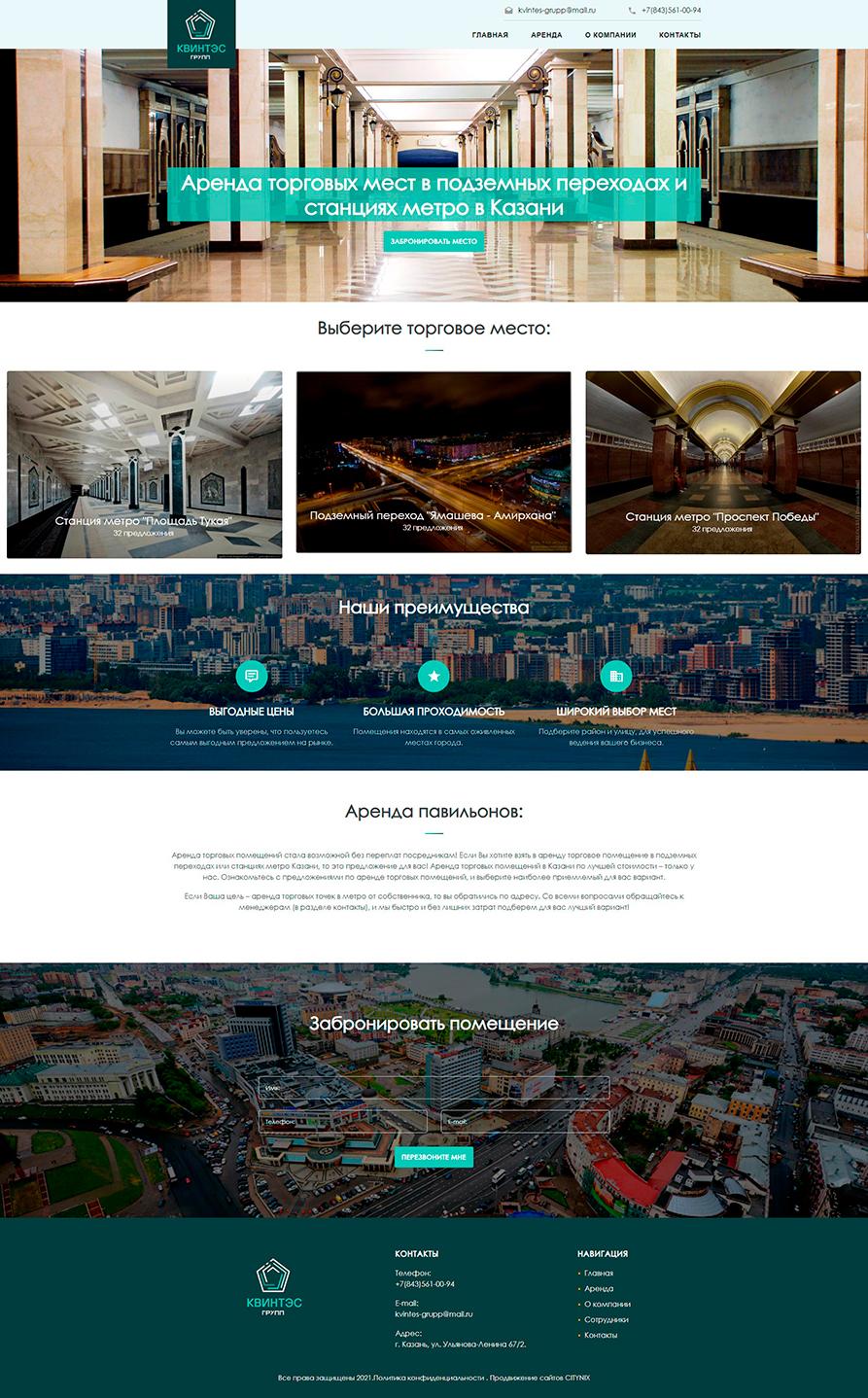 создание сайта аренда торговых мест