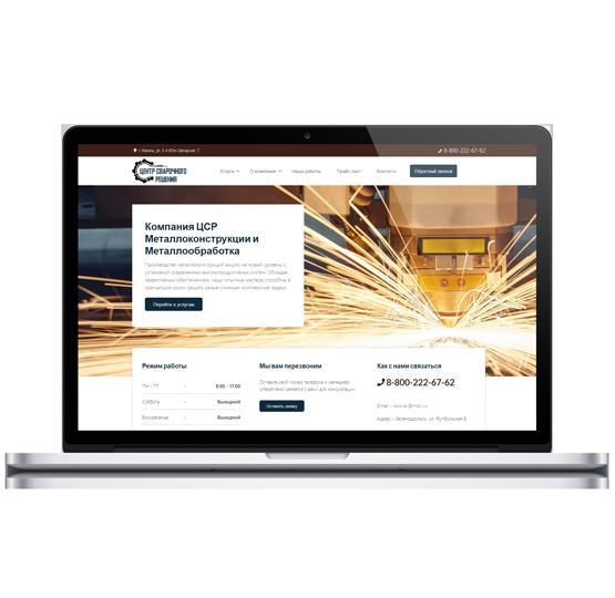 Создание сайта для компании Центр сварочных решений-фото