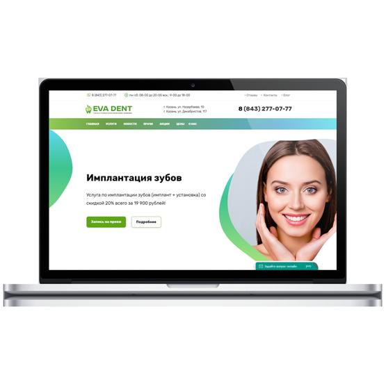 Создание сайта для сети стоматологических клиник Ева Дент-фото