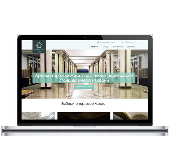 Создание сайта для компании Квинтэс Групп-фото