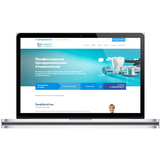 Создание сайта для стоматологической клиники ПрофОртоСтом-фото