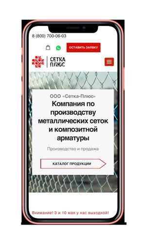 Создание интернет-магазина для компании Сетка-Плюс-фото