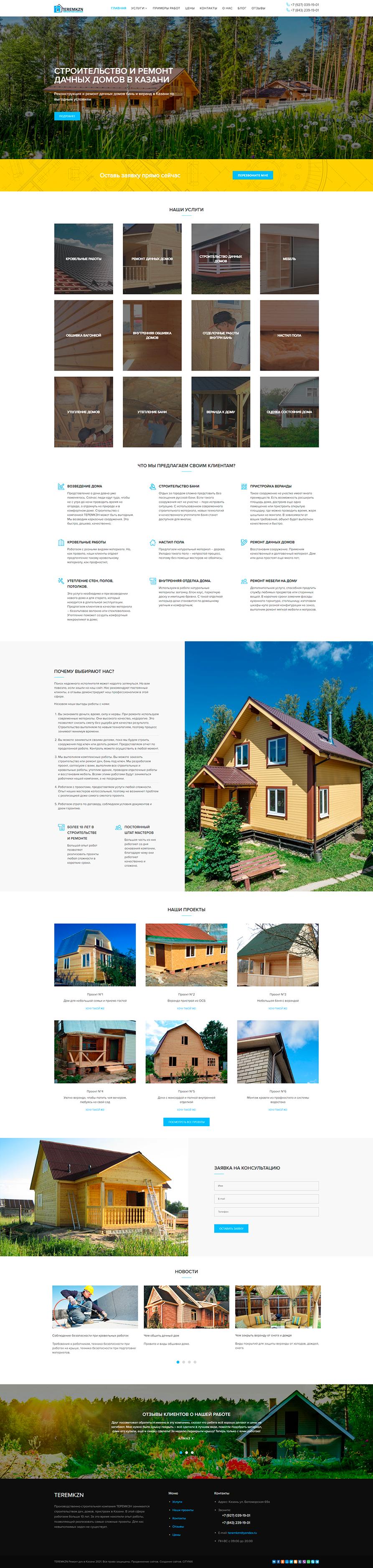 создание сайта строительство дачных домов