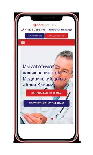 Создание сайта для сети медицинских центров «АЛАН КЛИНИК»-фото
