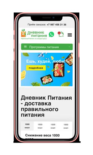 Создание сайта доставки ПП Дневник питания-фото