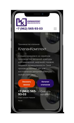 Создание сайта для компании КлапанКомплект-фото