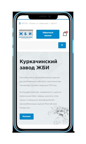 Создание сайта для Куркачинского завода ЖБИ-фото