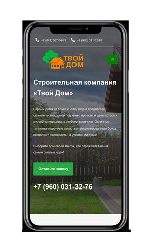 Создание сайта для строительной компании Твой Дом-фото